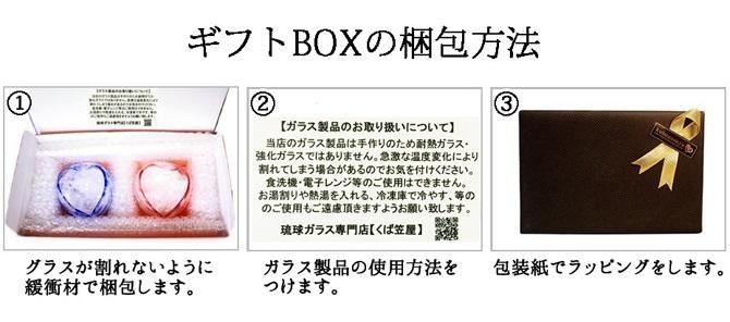 琉球ガラスのギフトBOX