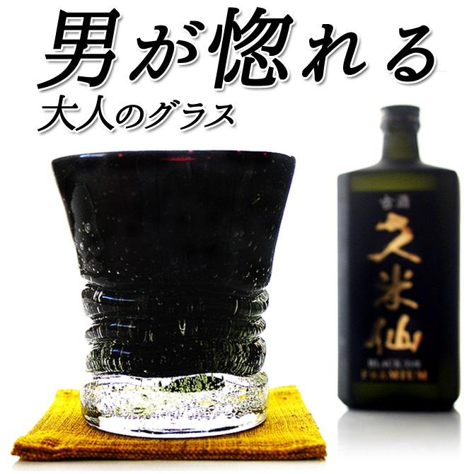 黒い琉球ガラス