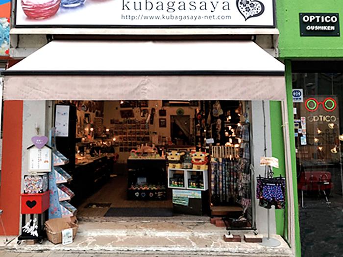 くば笠屋国際通り店