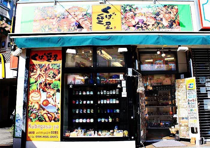 くば笠屋国際通り2号店